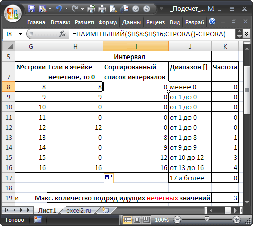 A screenshot of a localized version of MS Excel